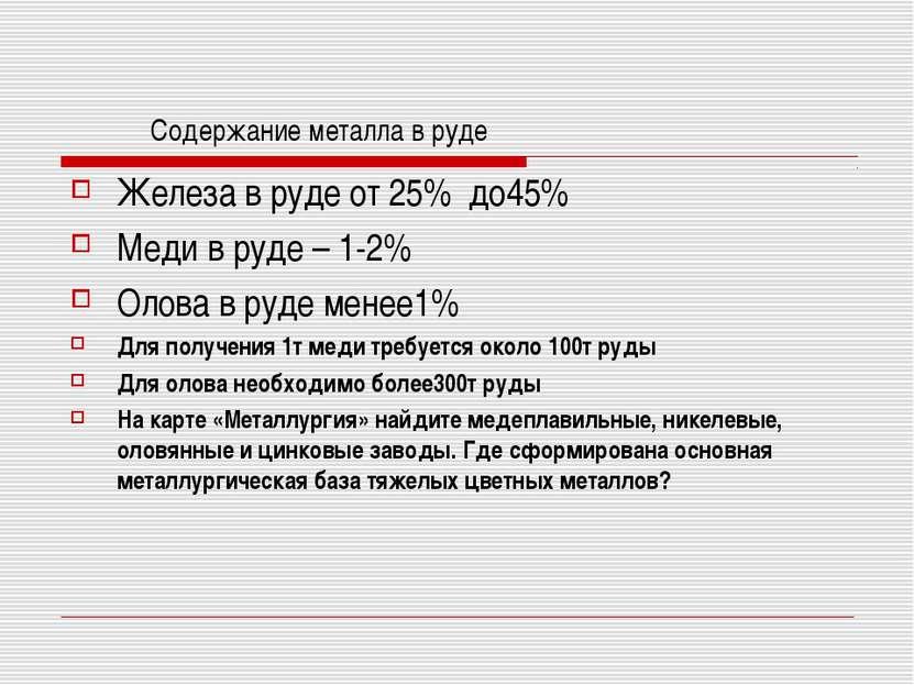 Содержание металла в руде Железа в руде от 25% до45% Меди в руде – 1-2% Олова...