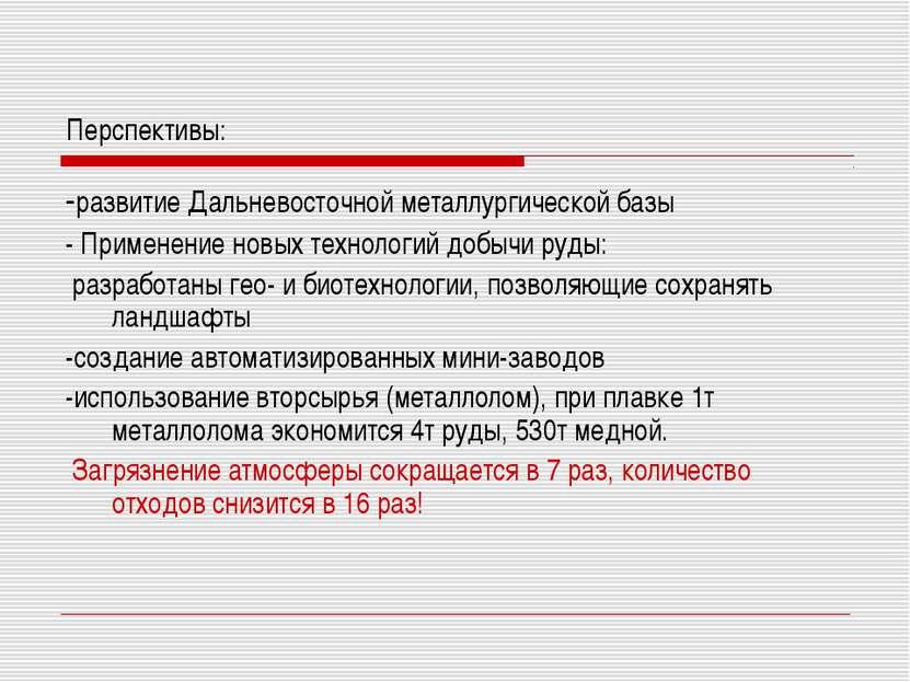 Перспективы: -развитие Дальневосточной металлургической базы - Применение нов...