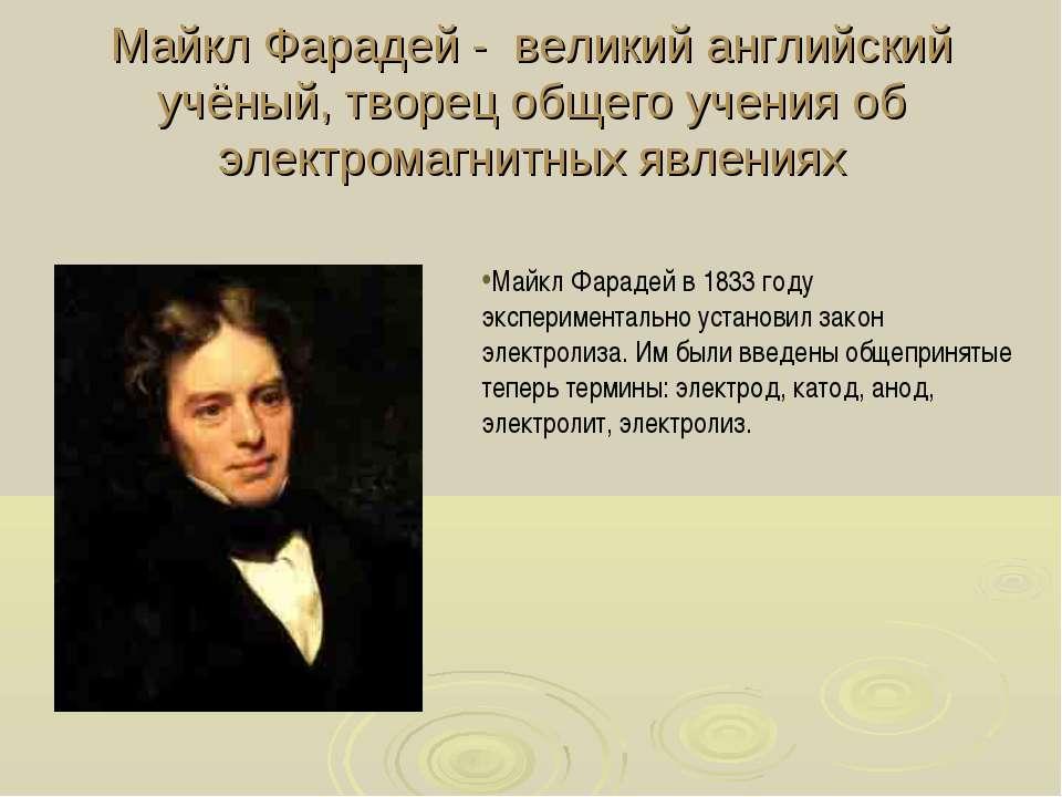 Майкл Фарадей - великий английский учёный, творец общего учения об электромаг...