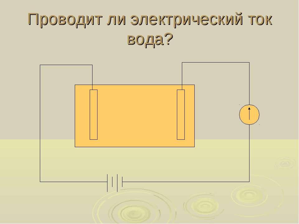 Проводит ли электрический ток вода?