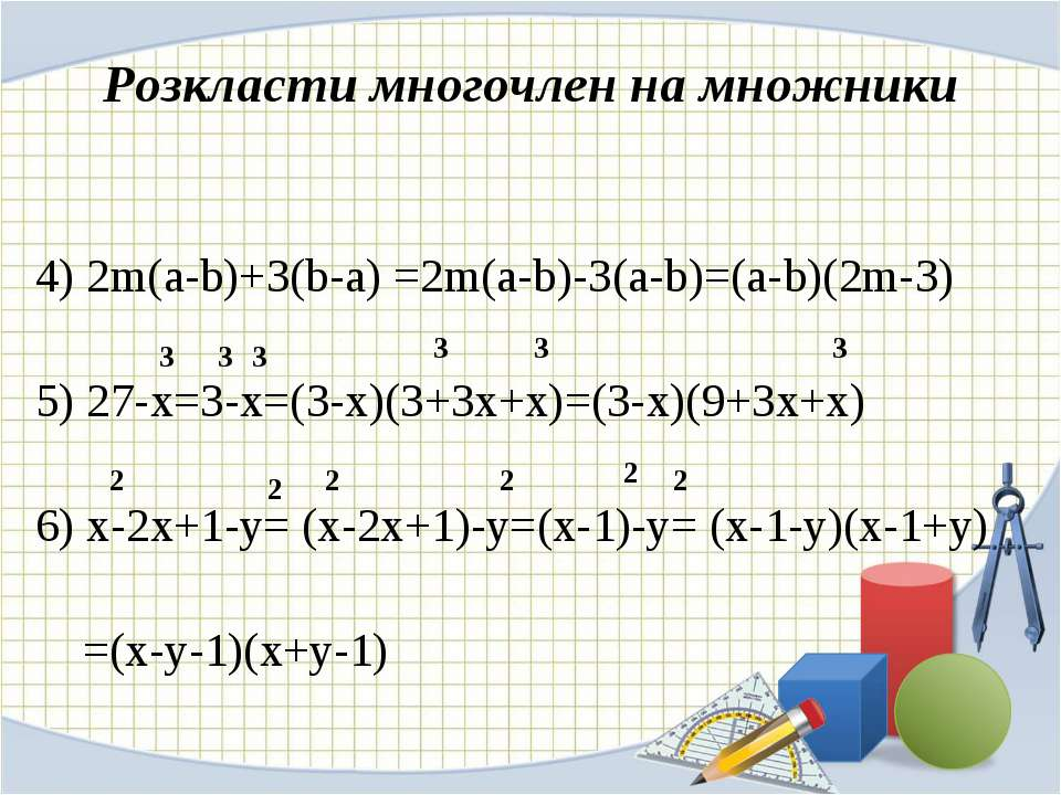 Розкласти многочлен на множники 4) 2m(a-b)+3(b-a) =2m(a-b)-3(a-b)=(a-b)(2m-3)...