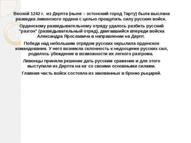 Весной 1242 г. из Дерпта (ныне – эстонский город Тарту) была выслана разведка...