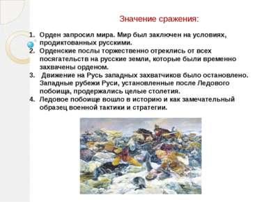 Значение сражения: Орден запросил мира. Мир был заключен на условиях, продикт...