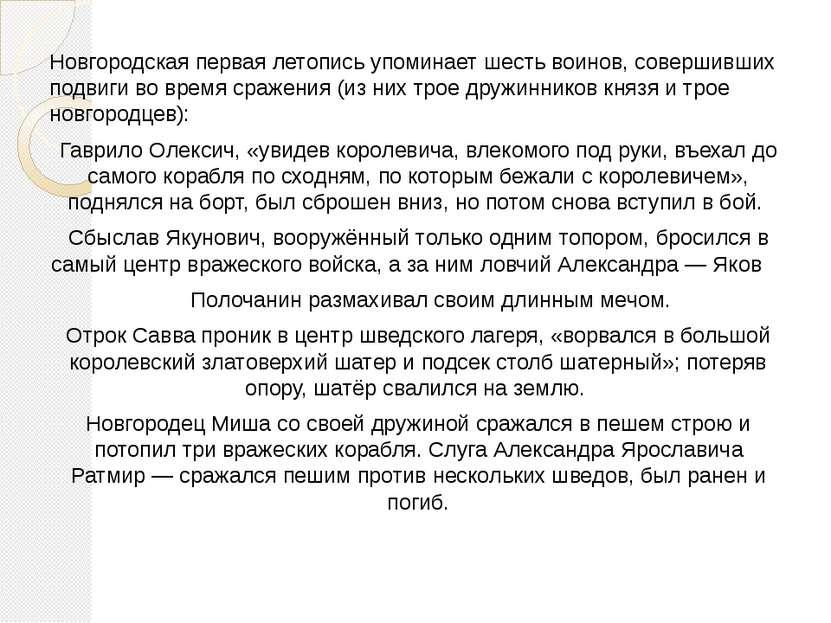 Новгородская первая летопись упоминает шесть воинов, совершивших подвиги во в...