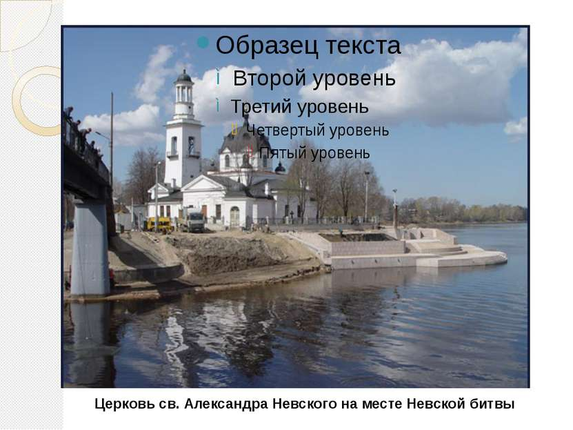 Церковь св. Александра Невского на месте Невской битвы