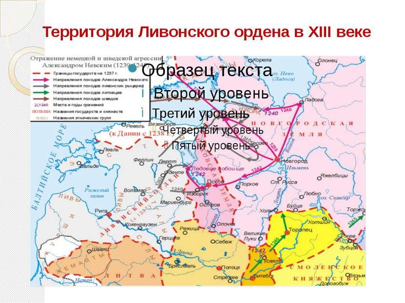 Территория Ливонского ордена в XIII веке