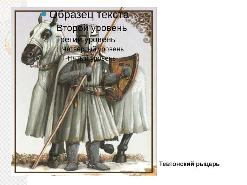 Тевтонский рыцарь