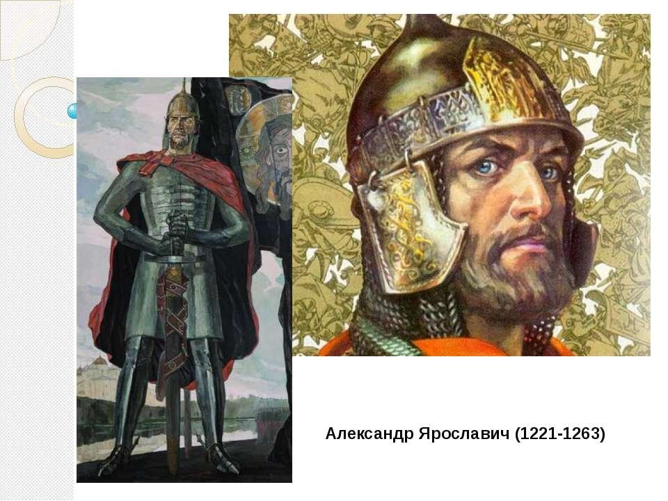 Александр Ярославич (1221-1263)