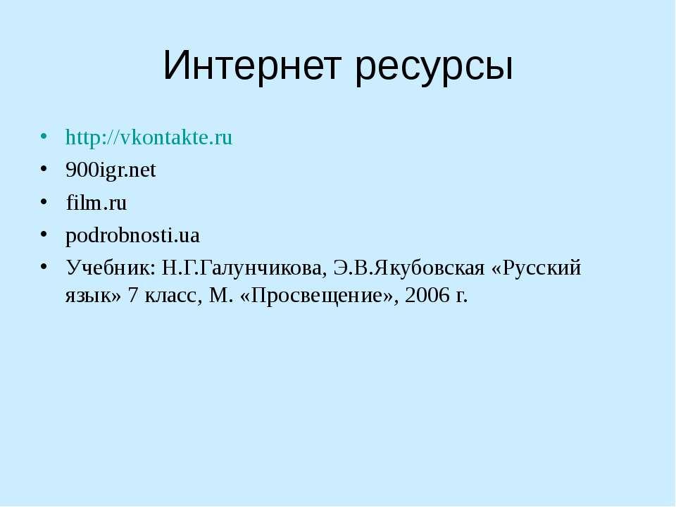 Интернет ресурсы http://vkontakte.ru 900igr.net film.ru podrobnosti.ua Учебни...
