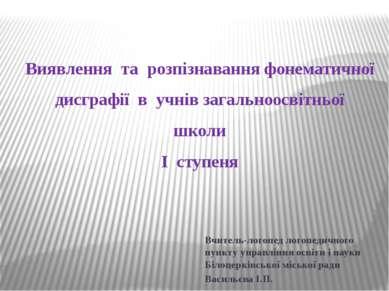Виявлення та розпізнавання фонематичної дисграфії в учнів загальноосвітньої ш...