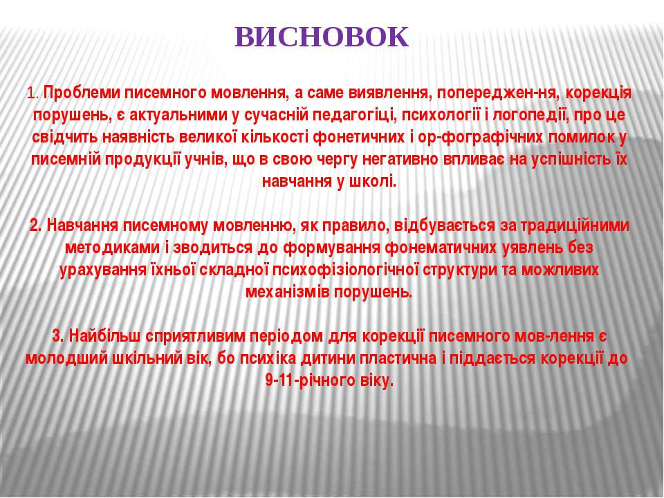 1. Проблеми писемного мовлення, а саме виявлення, попереджен ня, корекція пор...