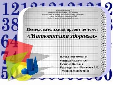 Исследовательский проект по теме: «Математика здоровья» проект подготовила: у...
