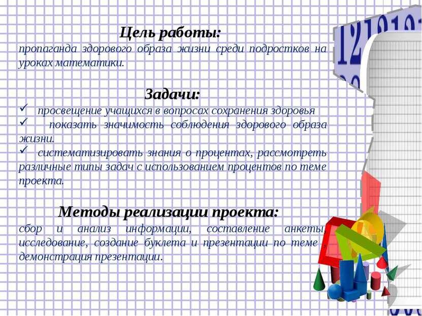 Цель работы: пропаганда здорового образа жизни среди подростков на уроках мат...