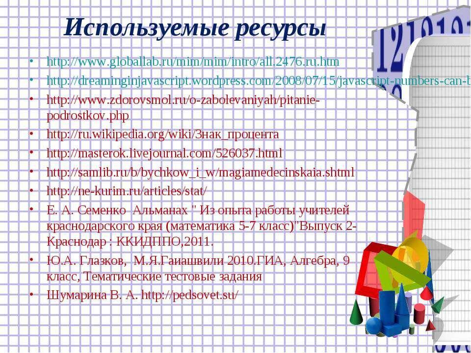 Используемые ресурсы http://www.globallab.ru/mim/mim/intro/all.2476.ru.htm ht...