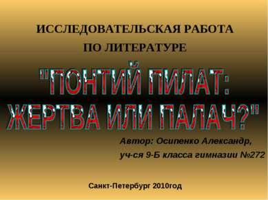 ИССЛЕДОВАТЕЛЬСКАЯ РАБОТА ПО ЛИТЕРАТУРЕ Автор: Осипенко Александр, уч-ся 9-Б к...