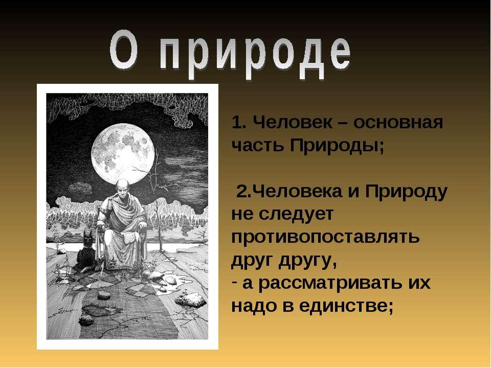 1. Человек – основная часть Природы; 2.Человека и Природу не следует противоп...