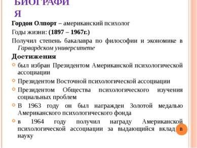 БИОГРАФИЯ Гордон Олпорт – американский психолог Годы жизни: (1897 – 1967г.) П...