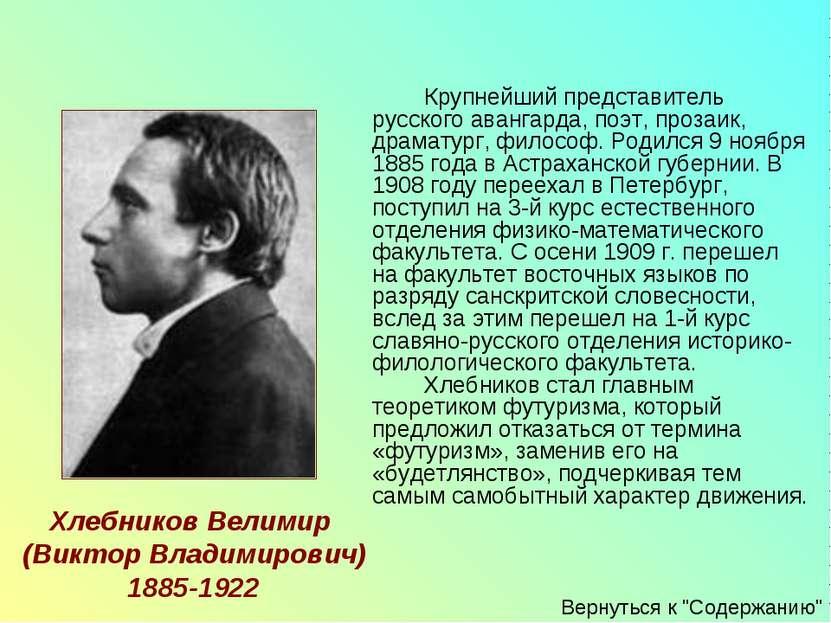 Крупнейший представитель русского авангарда, поэт, прозаик, драматург, филосо...