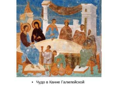 Чудо в Канне Галилейской