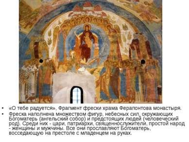 «О тебе радуется», Фрагмент фрески храма Ферапонтова монастыря. Фреска наполн...