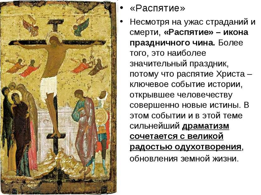 «Распятие» Несмотря на ужас страданий и смерти, «Распятие»– икона празднично...
