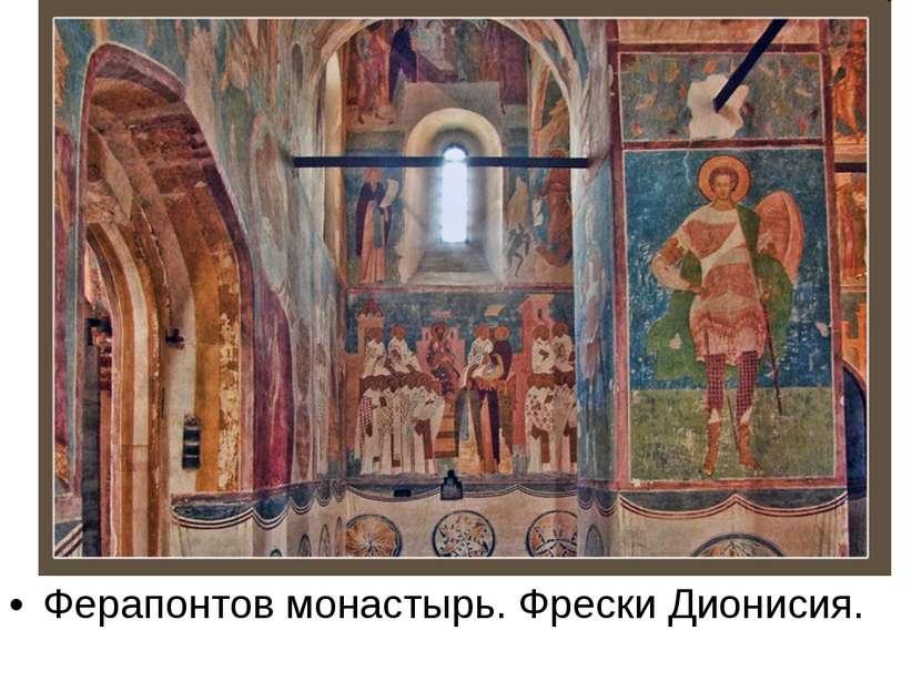 Ферапонтов монастырь. Фрески Дионисия.