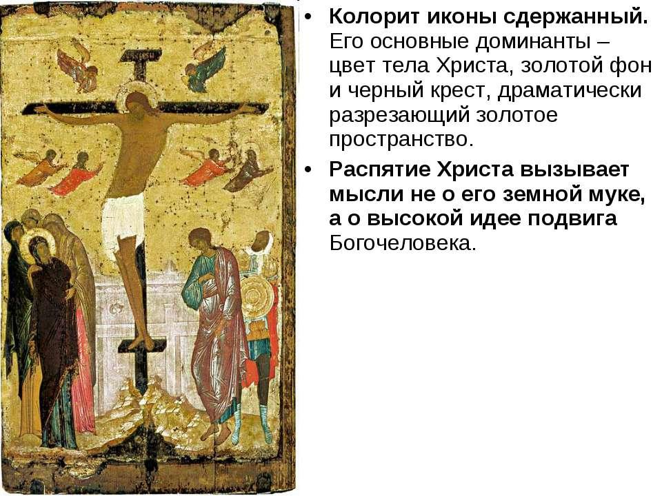 Колорит иконы сдержанный. Его основные доминанты – цвет тела Христа, золотой ...