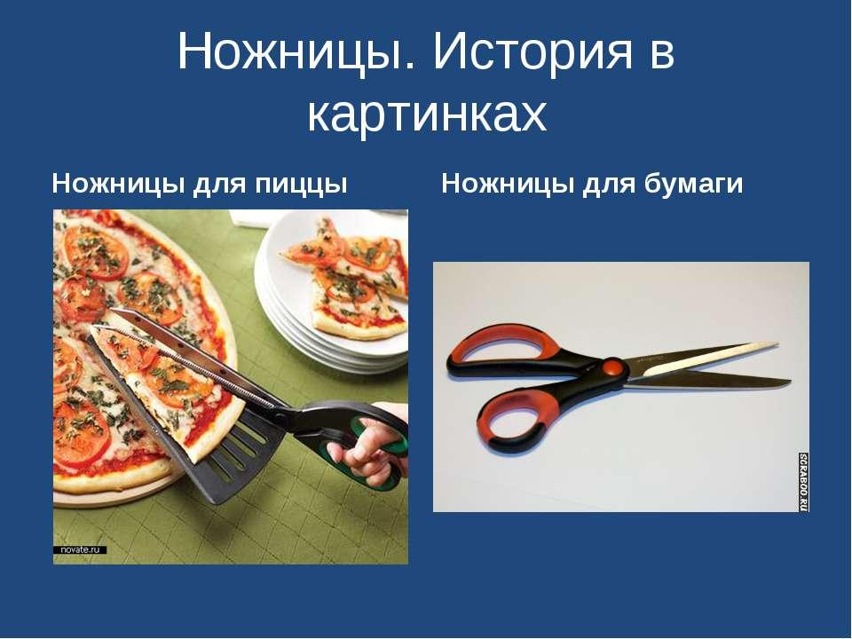 Ножницы. История в картинках Ножницы для пиццы Ножницы для бумаги