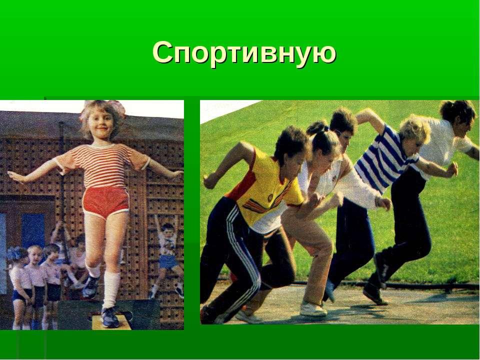 Спортивную