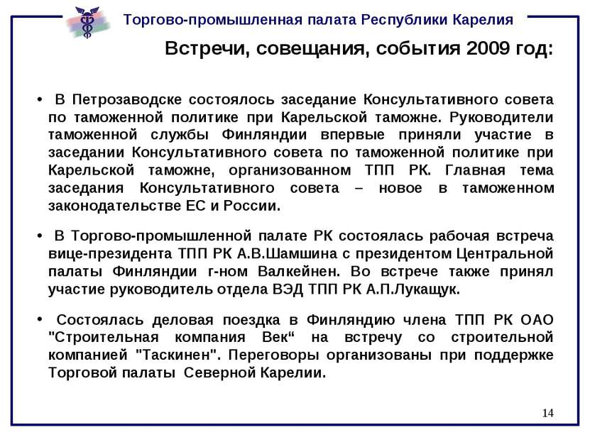 * Встречи, совещания, события 2009 год: В Петрозаводске состоялось заседание ...