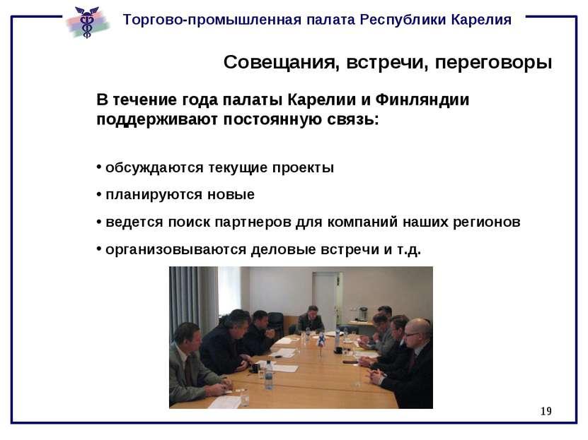 * Совещания, встречи, переговоры В течение года палаты Карелии и Финляндии по...