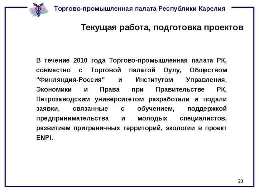 * Текущая работа, подготовка проектов В течение 2010 года Торгово-промышленна...