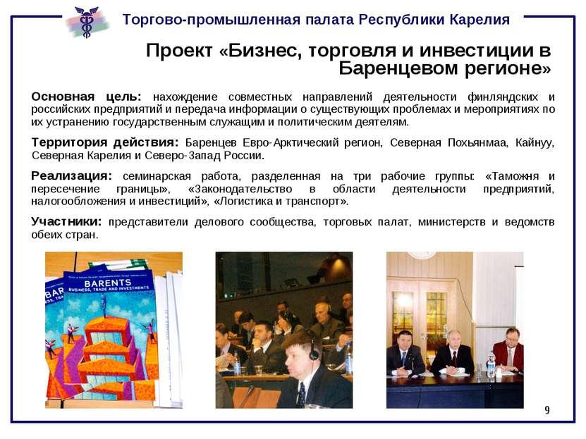 * Проект «Бизнес, торговля и инвестиции в Баренцевом регионе» Основная цель: ...