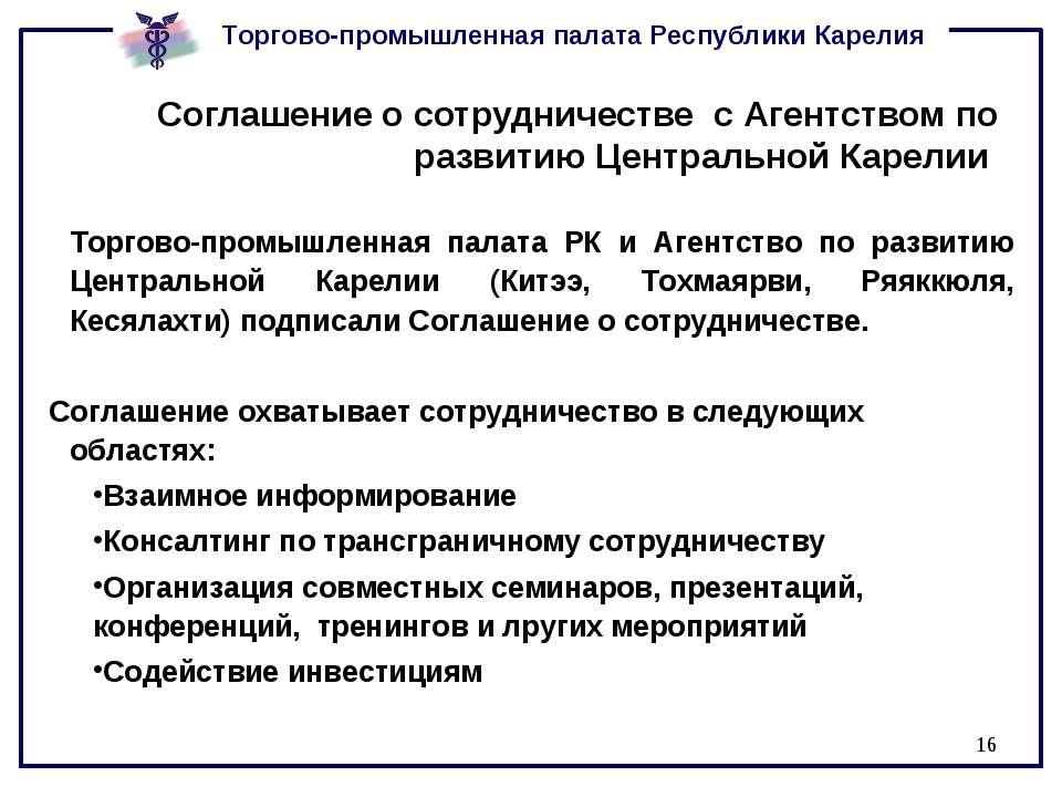 * Соглашение о сотрудничестве c Агентством по развитию Центральной Карелии То...