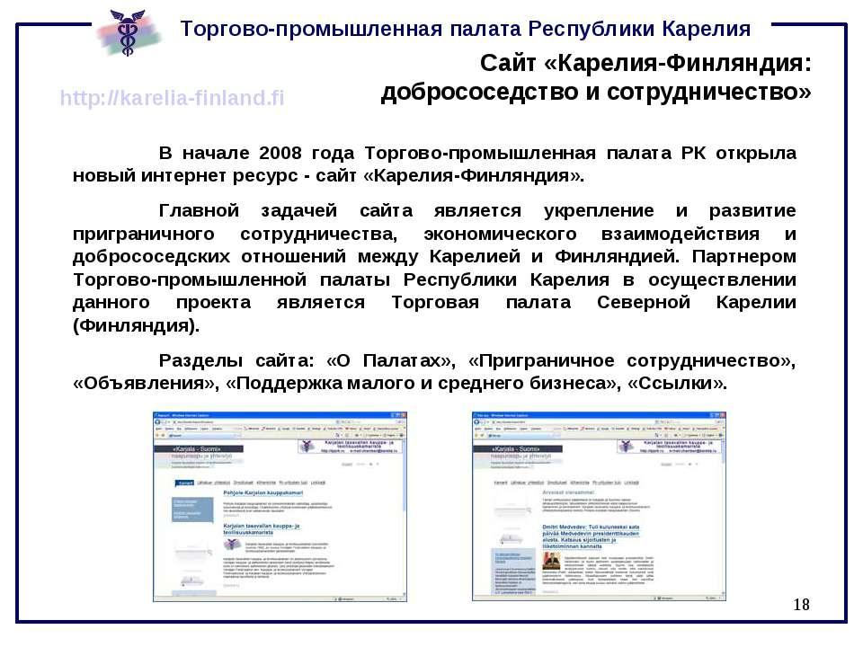 * В начале 2008 года Торгово-промышленная палата РК открыла новый интернет ре...