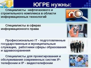 ЮГРЕ нужны: Специалисты нефтегазового и строительного комплекса в области инф...