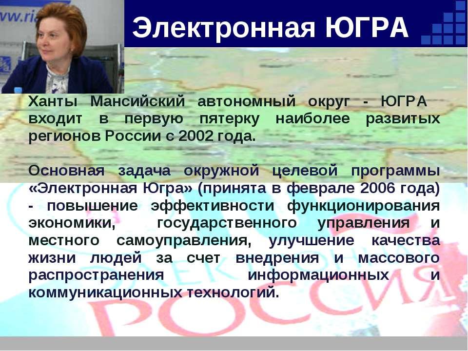 Электронная ЮГРА Ханты Мансийский автономный округ - ЮГРА входит в первую пят...