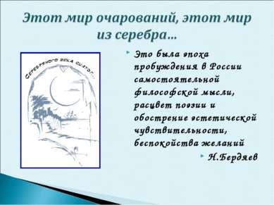 Это была эпоха пробуждения в России самостоятельной философской мысли, расцве...