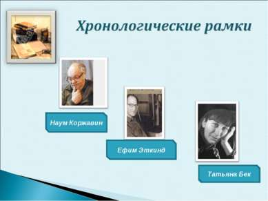 Наум Коржавин Ефим Эткинд Татьяна Бек