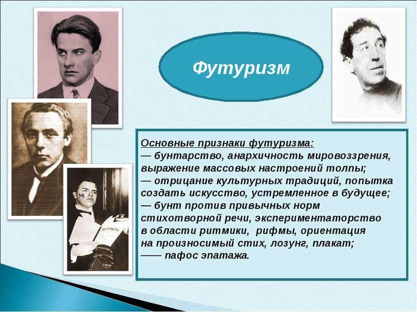 Футуризм Основные признаки футуризма: — бунтарство, анархичность мировоззрени...
