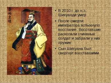 В 2010 г. до н.э. Шихуанди умер После смерти императора вспыхнуло восстание. ...