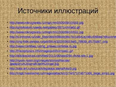 Источники иллюстраций http://www.vokrugsveta.ru/img/cmn/2000/09/10/002.jpg ht...