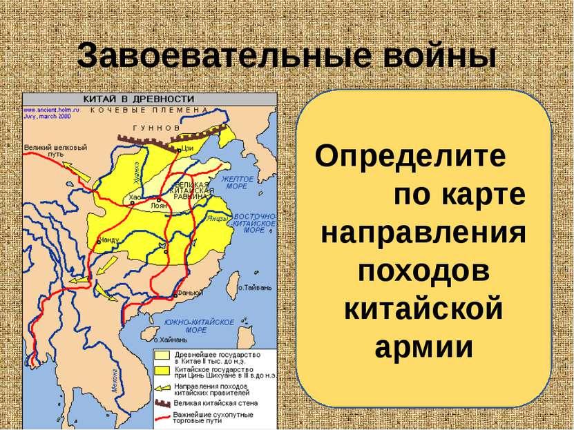Завоевательные войны Определите по карте направления походов китайской армии