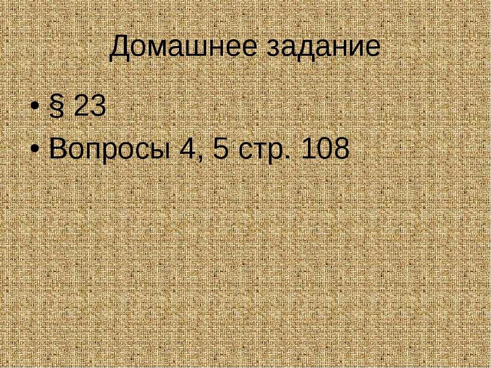 Домашнее задание § 23 Вопросы 4, 5 стр. 108