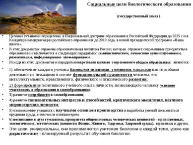 Социальные цели биологического образования (государственный заказ ) Целевые у...