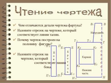 Чем отличаются детали чертежа фартука? Назовите отрезок на чертеже, который с...