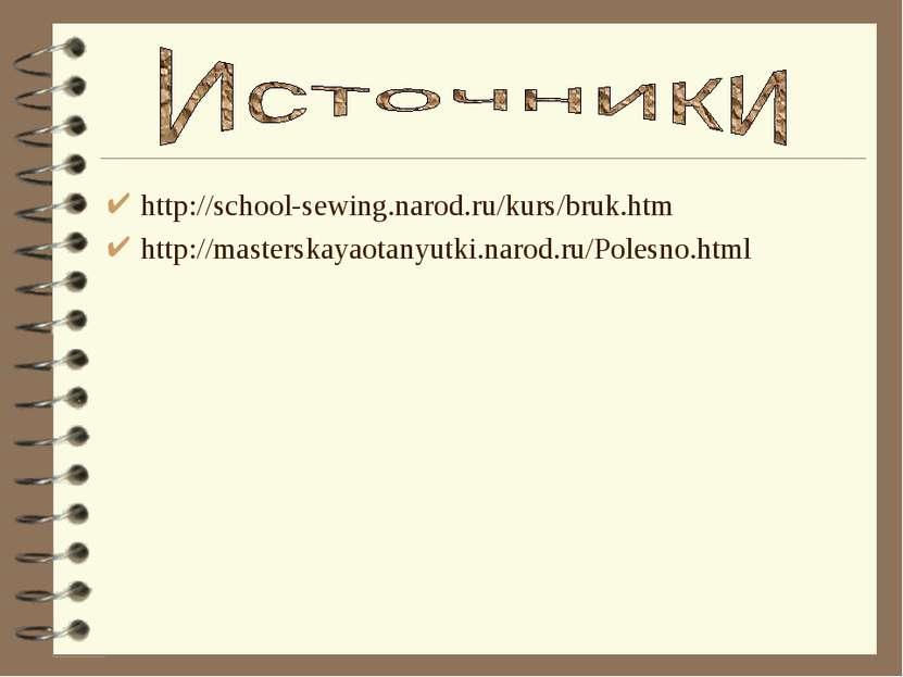 http://school-sewing.narod.ru/kurs/bruk.htm http://masterskayaotanyutki.narod...