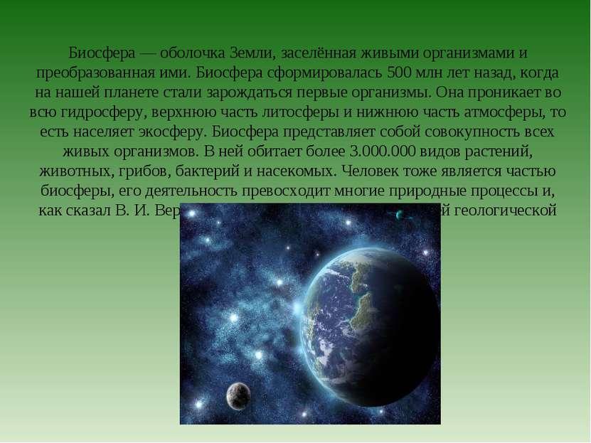 Биосфера— оболочка Земли, заселённая живыми организмами и преобразованная им...