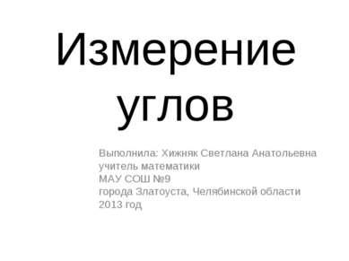 Измерение углов Выполнила: Хижняк Светлана Анатольевна учитель математики МАУ...