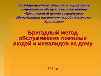 Государственное областное учреждение социального обслуживания населения «Комп...